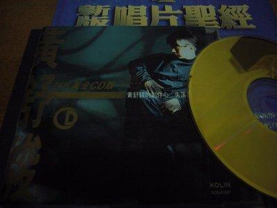 黃舒駿 24KT PURE GOLD 黃金CD版1 1991早期日本盤無ifpi