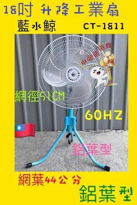 『超便宜』鋁葉型 18吋 升降電扇 三支腳 工業電扇 立扇 昇降電風扇 旋轉風扇 擺頭扇 工業立扇 電扇 (台灣製造)