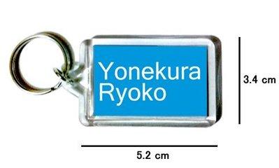 〈可來圖訂做-鑰匙圈〉米倉涼子 YONEKURA RYOKO 壓克力雙面鑰匙圈 (可當吊飾)