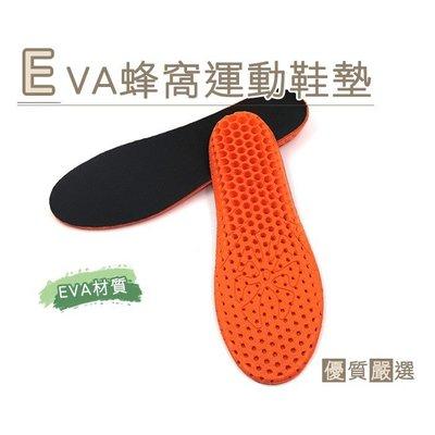 EVA 蜂窩運動鞋墊 C135 _橋爸爸鞋包精品