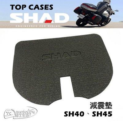 YC騎士生活_夏德 減震墊 SHAD SH40 SH45 專用減震 軟墊 後箱 行李箱 SH-40 SH-45 避震墊