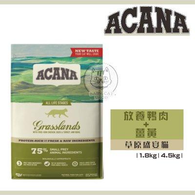 免運【ACANA愛肯拿】草原盛宴無穀全貓配方,加拿大製(1.8kg)