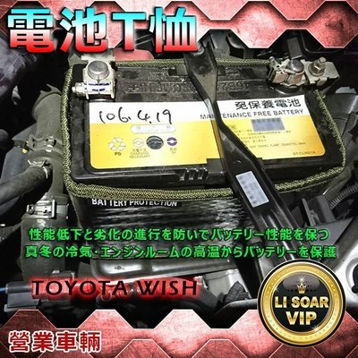 ✚中和電池✚統力 汽車電池 + 3D隔熱套 杰士 GS SURF WISH PREMIO VIOS 豐田 55B24RS