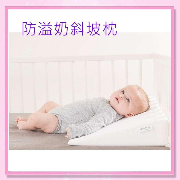 <益嬰房>  比利時doomoo 嬰兒 防溢奶斜坡枕