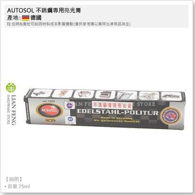 【工具屋】AUTOSOL 不銹鋼專用亮...