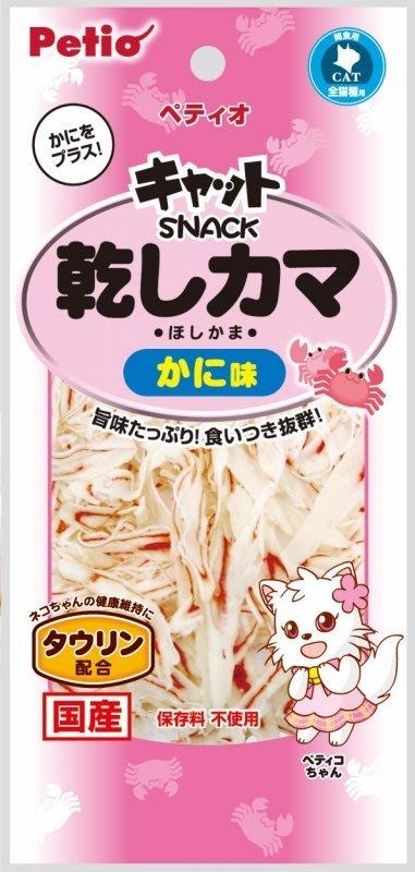☆iPet☆日本Petio香甜柔軟蟹肉絲/蟹肉切片/貓用零食15g♡