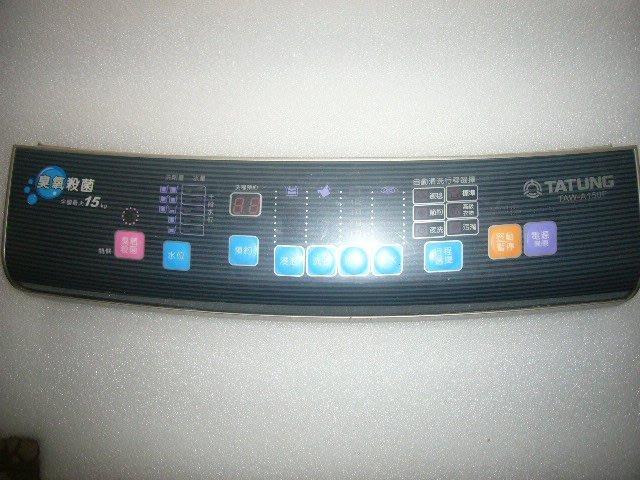 大同洗衣機電腦板 TAW-A150F 大同洗衣機基板 大同洗衣機IC板
