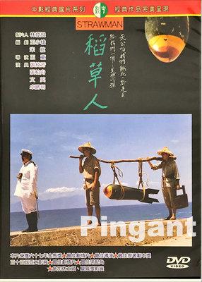 [Pingant] 稻草人(1987) Straw Man 1987.DVD.張柏舟.卓勝利.林美照.文英.楊貴媚