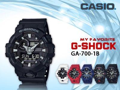 CASIO 時計屋 GA-700-1B G-SHOCK 酷炫雙顯男錶 防水200米 自動LED照明 GA-700