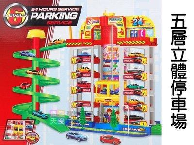 ◎寶貝天空◎【五層立體停車場】組合螺旋軌道玩具,附4台小車,百貨公司停車塔玩具,禮品贈品