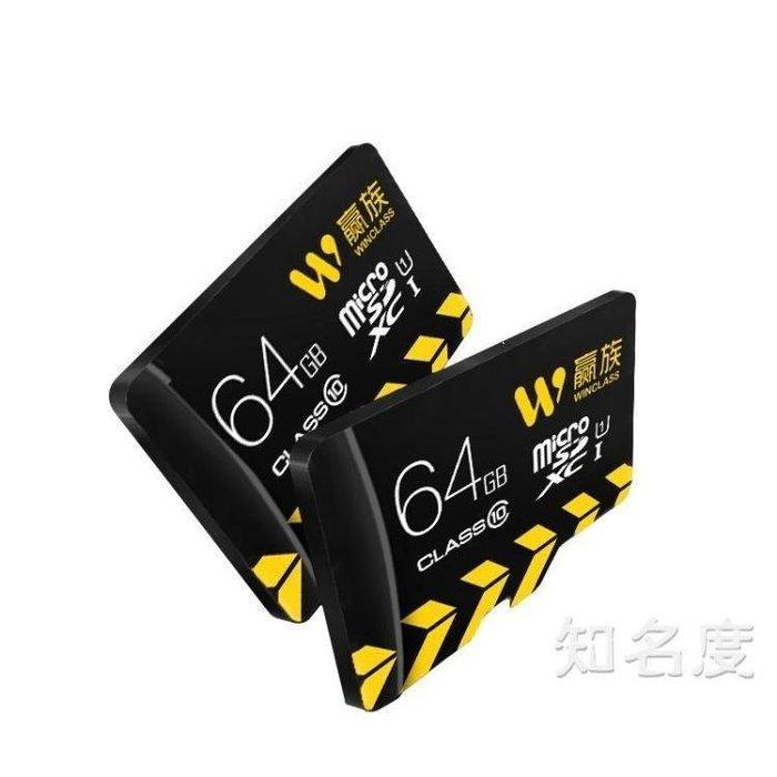 雨晴嚴選 記憶卡 手機內存64G卡TF卡MICRO SD卡高速記憶記憶卡YQ565