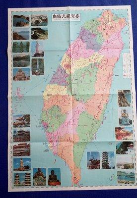 【老地圖】臺灣觀光指南地圖 -民國70年發行 [雙面-交通路線與地方名勝觀光景點照推薦]