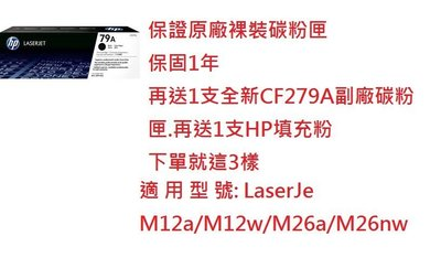 HP CF279A/279A/79a 全新原廠碳粉匣 適用機型 M12W/M12A/M26NW/M26