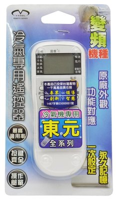 東元 專用 ( 免設定 / 同原廠 ) 變頻冷氣專用遙控器