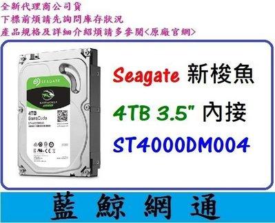 全新 Seagate BarraCuda 新梭魚 4T 4TB 3.5吋 桌上型硬碟 ST4000DM004 3.5吋 高雄市