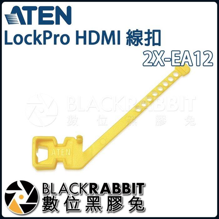 數位黑膠兔【 ATEN 2X-EA12 LockPro HDMI 線扣 】 視訊 顯示器 影音 訊號 直播 導播