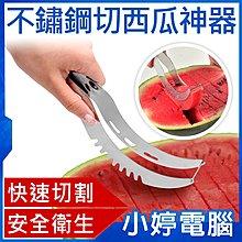 【小婷電腦*廚房用具】全新 不鏽鋼切西瓜神器 水果切割器 木瓜哈密瓜切片器 水果刀