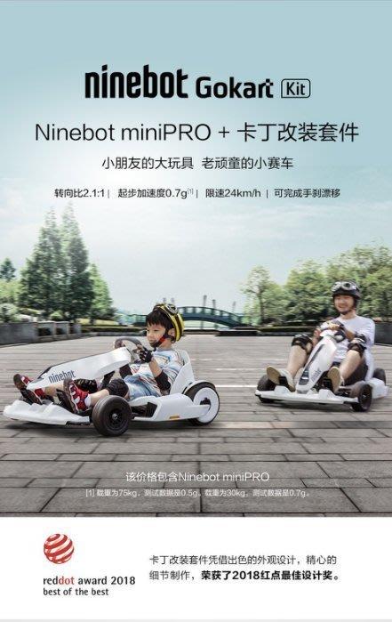 高速高配版 Ninebot GoKart Kit 卡丁車全套,包含miniPRO平衡車黑/白色任選1+卡丁車改裝套件