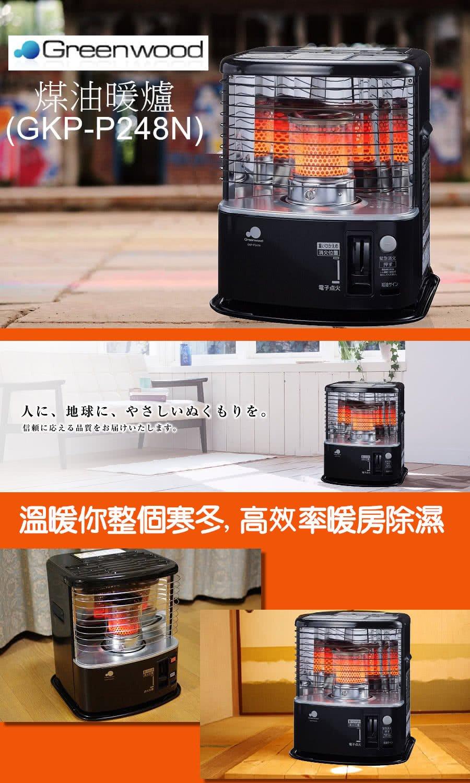 日本千石/阿拉丁/GREENWOOD/Aladdin煤油暖爐/GKP-P248寒流露營神器