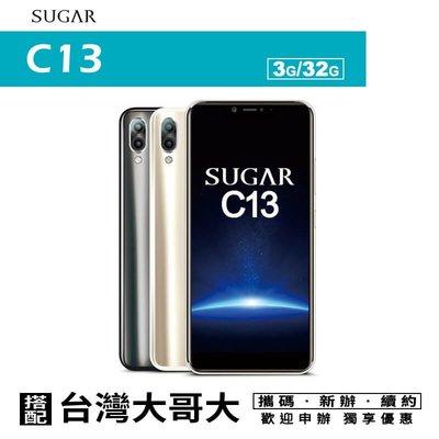 SUGAR C13 5.93吋 3/32G 攜碼台灣大哥大4G上網月繳688 手機優惠 高雄國菲五甲店
