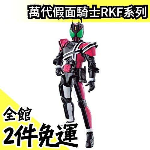 【DECADE】日本空運 BANDAI 假面騎士 RKF 傳說騎士系列 低單價 CP值高 適合把玩 可動佳【水貨碼頭】