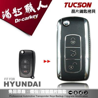 【汽車鑰匙職人】HYUNDAI TUCSON 韓國現代汽車 遙控器 摺疊鑰匙拷貝 汽車開鎖 遺失拷貝