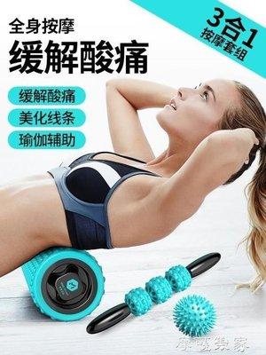 哆啦本鋪 瑜伽滾輪柱米客健身泡沫軸肌肉放鬆滾軸瘦腿狼牙浮點按摩棒瑜伽柱滾軸筒套裝 D655