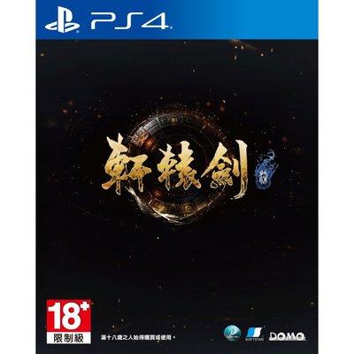 (全新現貨含首批特典)PS4 軒轅劍柒 繁體中文版