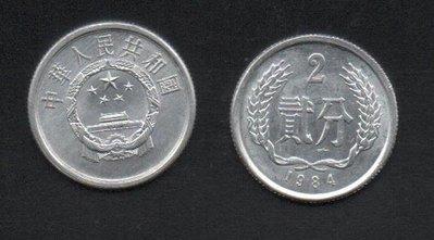 【萬龍】中國大陸1984年人民幣2分硬幣