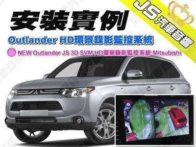 勁聲汽車音響 安裝實例 NEW Outlander JS 3D SVM HD環景錄影監控系統 Mitsubishi