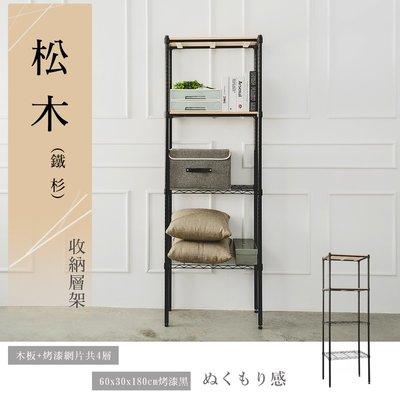層架【UHO】 60x30x180cm 松木四層烤漆黑收納層架