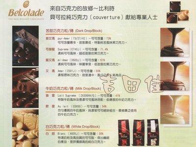 [吉田佳]B175871貝可拉調溫巧克力-白郎30%巧克力,白色巧克力,分裝(200g/包),(X605J)