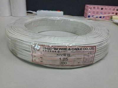 【才嘉科技】(白色)KIV電線 1.25mm平方 1C 配線 台灣製 絞線 控制線 電源線 (每米12元)附發票 高雄市