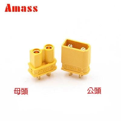 AMASS 原廠正品 XT30U XT30 公頭 母頭 公插 母插