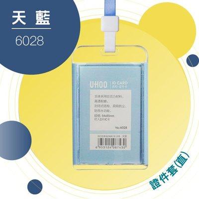 【卡套+鍊條搭配】UHOO 6028 證件卡套(直式)(天藍) 證件套 名片套 鍊條 掛繩 工作證 識別證