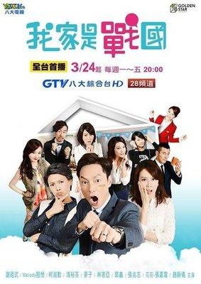 【我家是戰國】【國語中字】【謝祖武 楊蕎安】DVD