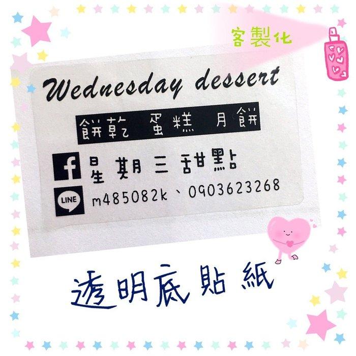 熊爸印&貼 透明底 姓名貼紙 黏性好 客制姓名貼 台灣製 名片 防水 貼紙 標籤