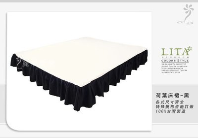《出清品》- 麗塔寢飾 - 荷葉床裙系列 -【雙人加大尺寸下標區-(黑色)】- 出清品免運