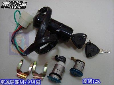 [車殼通]適用:豪邁125,,電源開關組,鎖頭,全組鎖 $250,,副廠件
