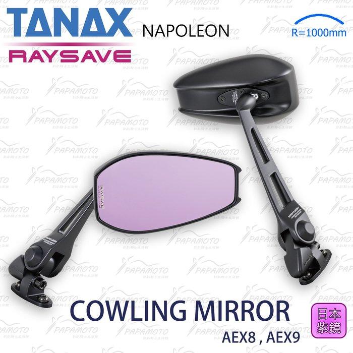 【趴趴騎士】TANAX AEX8 AEX9 Raysave 防眩光防照鏡 紫鏡 (CB CBR FZ Ninja