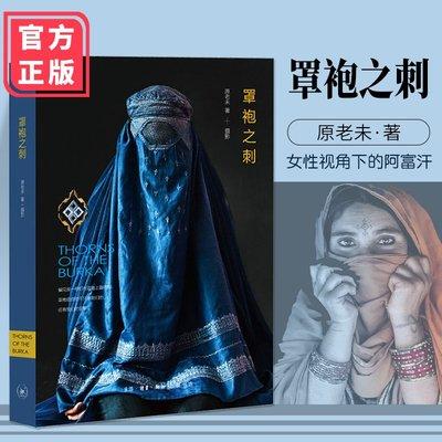罩袍之刺:女性視角下的阿富汗 原老未 著爭 童婚 性別歧視 普通女性的真實生活文化紀實文學