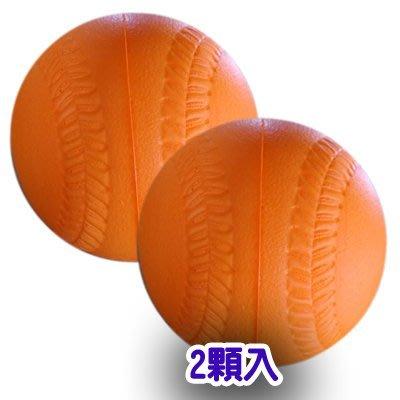 開心運動場-樂樂軟式安全球2入-軟式棒球 訓練球 彈跳球 低彈球 樂樂棒球 檢驗合格