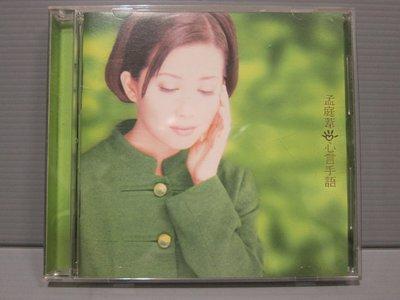 孟庭葦  心言手語  1996年SONY 唱片 片美 有歌詞 二手CD 華語女歌手