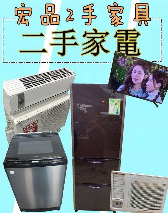 【台北二手家具店】宏品傢俱-二手家電 中古家電 2手家電冰箱 二手窗型冷氣 分離式冷氣 洗衣機脫水機 液晶電視 冷凍櫃