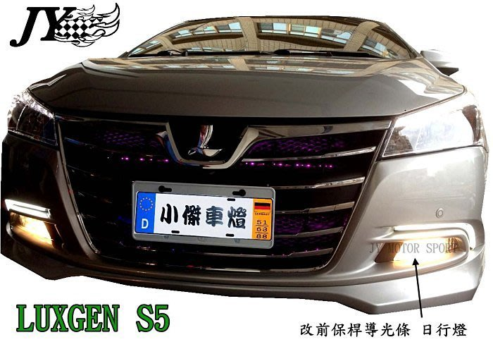 小傑車燈精品--LUXGEN S5 TURBO 改前保桿導光條 日行燈