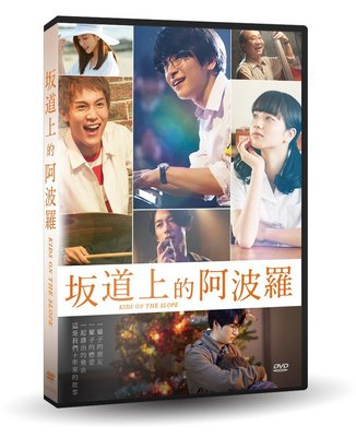 合友唱片 面交 自取 ?道上的阿波羅 Kids on the Slope DVD
