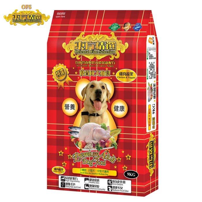 《 東方精選 OFS 》 優質成犬9kg(雞肉蔬果)