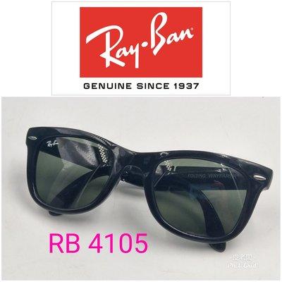 【皮老闆】 二手真品 RAY BAN RB 4105 FOLDING WAYFARER 眼鏡  鏡框 太陽眼鏡 F306