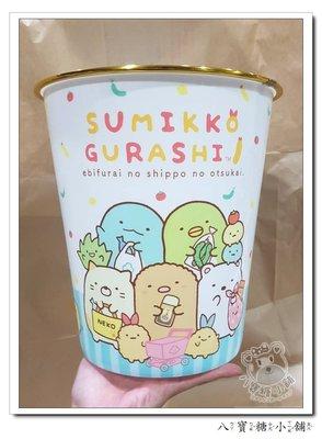 八寶糖小舖~角落生物垃圾桶 角落生物圓型開口垃圾桶 San-X Sumiko Gouge 生活購物款