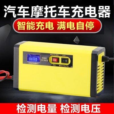 汽車電瓶充電器12v伏摩托車蓄電池充電器全智能自動通用型充電機